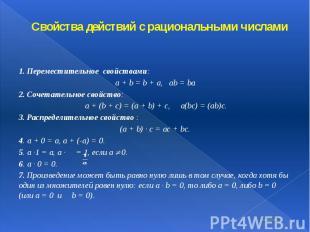 Свойства действий с рациональными числами 1. Переместительное свойствами: a + b