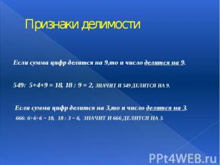 Признаки делимости  Если сумма цифр делится на 9,то и число делится на 9.