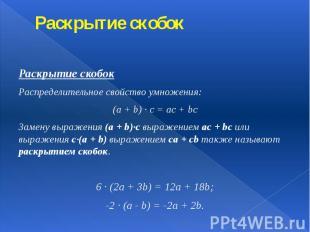 Раскрытие скобок Раскрытие скобок Распределительное свойство умножения: (a + b)