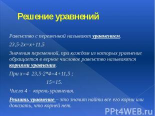 Решение уравнений Равенство с переменной называют уравнением. 23,5-2х=х+11,5 Зна