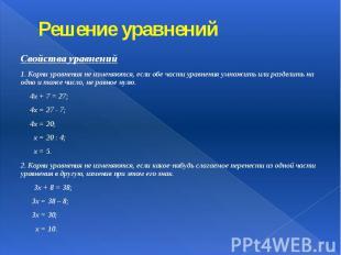 Решение уравнений Свойства уравнений 1. Корни уравнения не изменяются, если обе