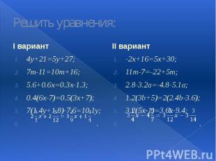 Решить уравнения: I вариант 4у+21=5у+27; 7m-11=10m+16; 5.6+0.6x=0.3x-1.3; 0.4(6x