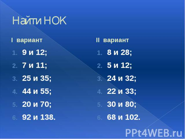 Найти НОК I вариант 9 и 12; 7 и 11; 25 и 35; 44 и 55; 20 и 70; 92 и 138.