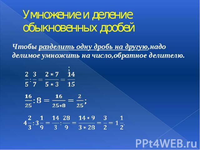 Умножение и деление обыкновенных дробей Чтобы разделить одну дробь на другую,надо делимое умножить на число,обратное делителю. ;