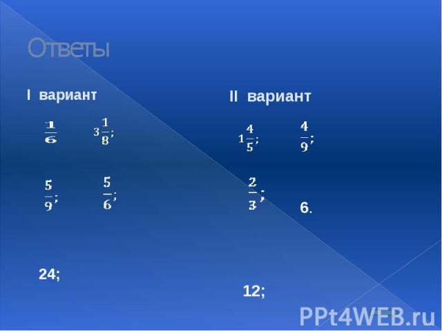 Ответы I вариант 24;