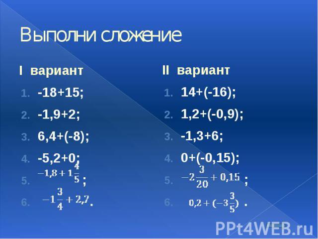 Выполни сложение I вариант -18+15; -1,9+2; 6,4+(-8); -5,2+0; ; .