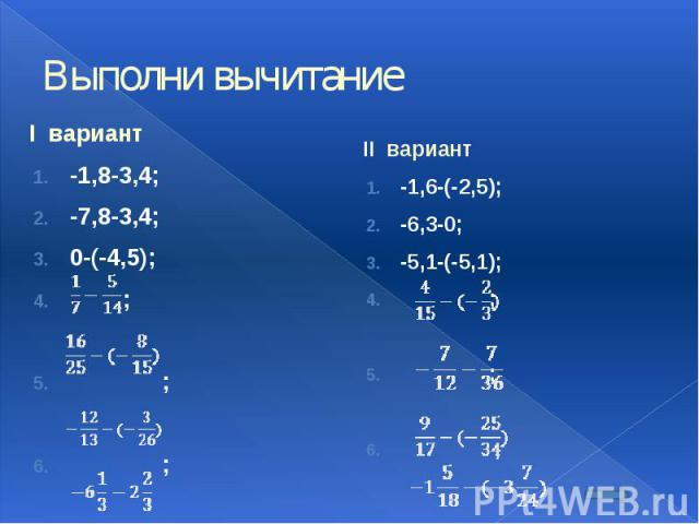 Выполни вычитание I вариант -1,8-3,4; -7,8-3,4; 0-(-4,5); ; ; ;