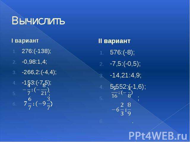 Вычислить I вариант 276:(-138); -0,98:1,4; -266,2:(-4,4); -153:(-7,5); ; ;