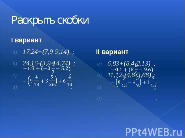 Раскрыть скобки I вариант 17,24+(7,9-9,14) ; 24,16-(3,9-14,74) ; ; .
