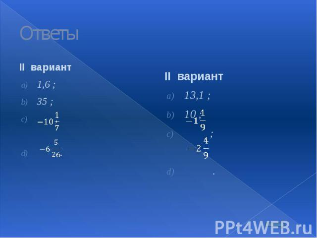 Ответы II вариант 1,6 ; 35 ; ; .