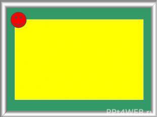 Решение: Решение: 1) 6 : 2 = 3 (см) - ширина. 2) 6 х 3 = 18 ( см 2) – площадь. О