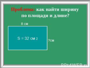 Проблема: как найти ширину по площади и длине? 8 см