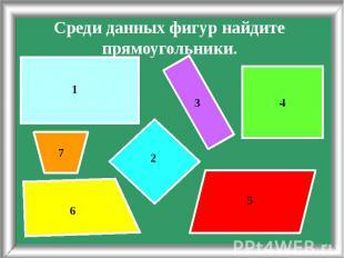 Среди данных фигур найдите прямоугольники.