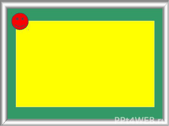 Решение: Решение: 1) 6 : 2 = 3 (см) - ширина. 2) 6 х 3 = 18 ( см 2) – площадь. Ответ: S=18 см 2.