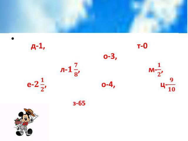 д-1, т-0 о-3, л-, м-, е-, о-4, ц- з-65