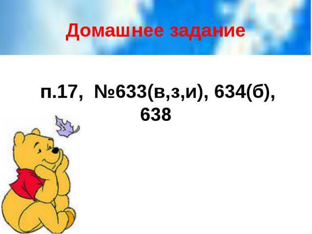 Домашнее задание п.17, №633(в,з,и), 634(б), 638