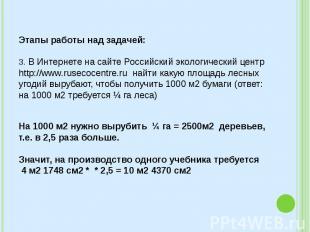 Этапы работы над задачей: 3. В Интернете на сайте Российский экологический центр