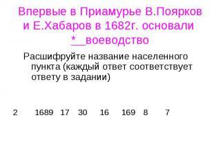 Расшифруйте название населенного пункта (каждый ответ соответствует ответу в зад