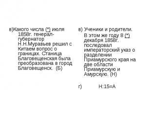 в)Какого числа (*) июля 1858г. генерал-губернатор Н.Н.Муравьев решил с Китаем во