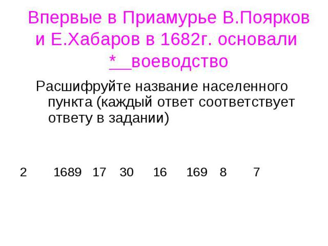 Расшифруйте название населенного пункта (каждый ответ соответствует ответу в задании) Расшифруйте название населенного пункта (каждый ответ соответствует ответу в задании)