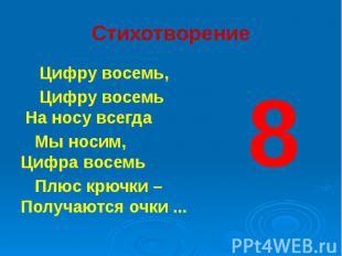 Стихотворение Цифру восемь, Цифру восемь На носу всегда Мы носим, Ци