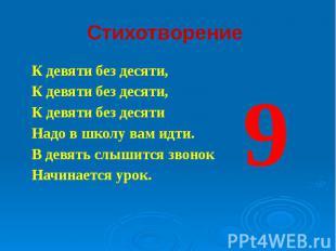 Стихотворение К девяти без десяти, К девяти без десяти, К девяти без десяти Надо