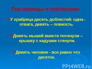 Пословицы и поговорки У храбреца десять доблестей: одна - отвага, девять – ловко