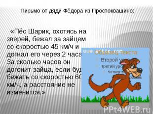 Письмо от дяди Фёдора из Простоквашино: «Пёс Шарик, охотясь на зверей, бежал за