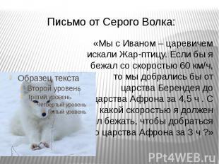 Письмо от Серого Волка: «Мы с Иваном – царевичем искали Жар-птицу. Если бы я беж