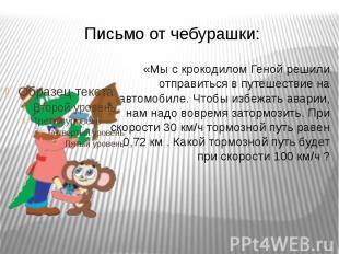 Письмо от чебурашки: «Мы с крокодилом Геной решили отправиться в путешествие на