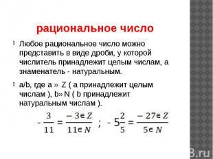 рациональное число Любое рациональное число можно представить в виде дроби, у ко