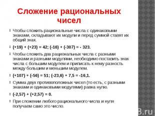 Сложение рациональных чисел Чтобы сложить рациональные числа с одинаковыми знака