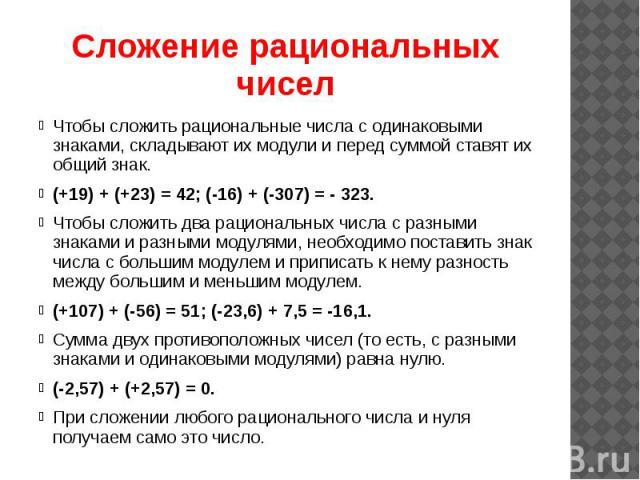 Сложение рациональных чисел Чтобы сложить рациональные числа с одинаковыми знаками, складывают их модули и перед суммой ставят их общий знак. (+19) + (+23) = 42; (-16) + (-307) = - 323. Чтобы сложить два рациональных числа с разными знаками и разным…