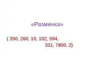 «Разминка» ( 350, 260, 10, 102, 594, 331, 7800, 2)