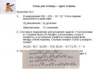 Семь раз отмерь – один отрежь Выполни тест В выражении 200 + (20 – 10 : 2) * 8 п