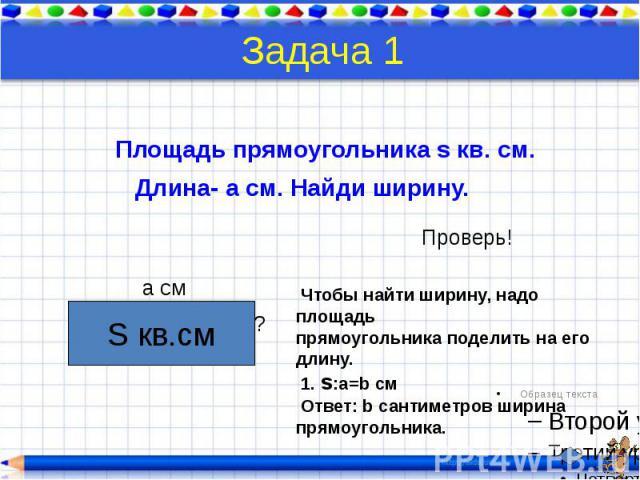 Задача 1 Площадь прямоугольника s кв. см. Длина- a см. Найди ширину.