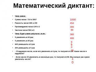 Чему равна: Чему равна: Сумма чисел 710 и 290? Разность чисел 600 и 150 Произвед