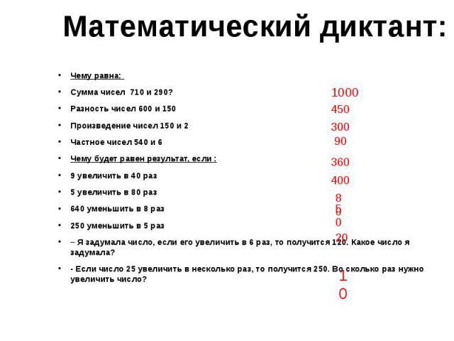Чему равна: Чему равна: Сумма чисел 710 и 290? Разность чисел 600 и 150 Произведение чисел 150 и 2 Частное чисел 540 и 6 Чему будет равен результат, если : 9 увеличить в 40 раз 5 увеличить в 80 раз 640 уменьшить в 8 раз 250 уменьшить в 5 раз – Я зад…