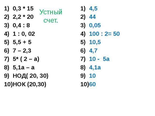 Примеры для устного счета 7 класс