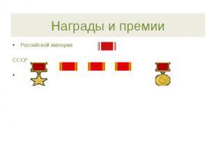 Награды и премии Российской империи  СССР