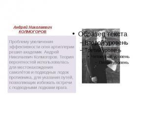 Андрей Николаевич КОЛМОГОРОВ Проблему увеличения эффективности огня артиллерии р