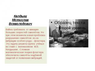 Келдыш Мстислав Всеволодович Война требовала от авиации больших скоростей самолё