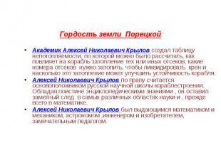 Гордость земли Порецкой Академик Алексей Николаевич Крылов создал таблицу непото