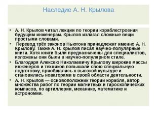 Наследие А. Н. Крылова А. Н. Крылов читал лекции по теории кораблестроения будущ