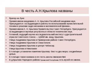 В честь А.Н.Крылова названы Кратер на Луне Премия имени академика А. Н. Крылова