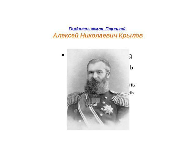 Гордость земли Порецкой Алексей Николаевич Крылов