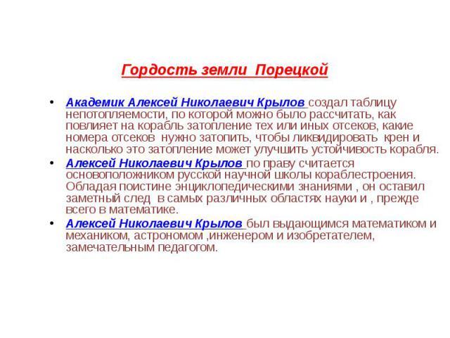Гордость земли Порецкой Академик Алексей Николаевич Крылов создал таблицу непотопляемости, по которой можно было рассчитать, как повлияет на корабль затопление тех или иных отсеков, какие номера отсеков нужно затопить, чтобы ликвидировать крен и нас…
