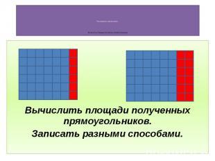 Рассуждаем и доказываем. - Вычислить площади полученных прямоугольников. Вычисли