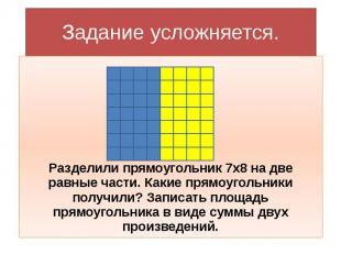 Задание усложняется. Разделили прямоугольник 7х8 на две равные части. Какие прям