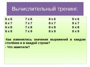 Вычислительный тренинг. 6 х 6 7 х 6 8 х 6 9 х 6 6 х 7 7 х 7 8 х 7 9 х 7 6 х 8 7